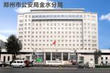 郑州市公安局金水分局
